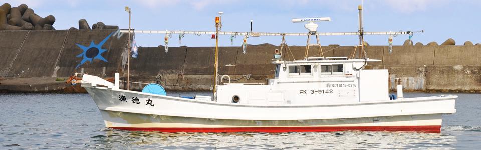 鷹巣沖、玄達瀬の釣りなら釣り船 漁徳丸 -RYOUTOKUMARU-